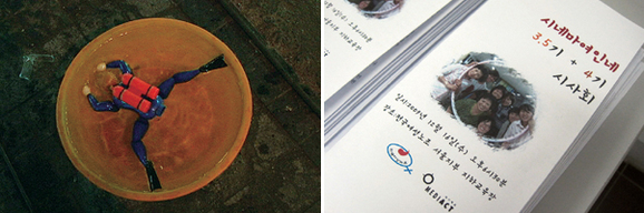 <개청춘>의 대표 이미지인 잠수부 인형, 여성노조 영상동아리 '시네마여인네'의 시사회 홍보물(왼쪽부터).